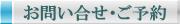 menu_otoiawase.png